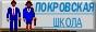 """МОБУ """"Покровская СОШ"""