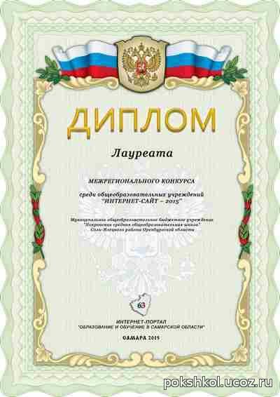 Диплом лауреата межрегионального конкурса