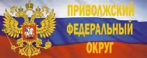 Полномочный представитель Президента Российской Федерации в Приволжском федеральном округе