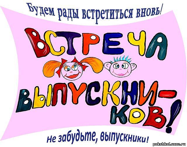 День родной школы МОБУ Покровская СОШ