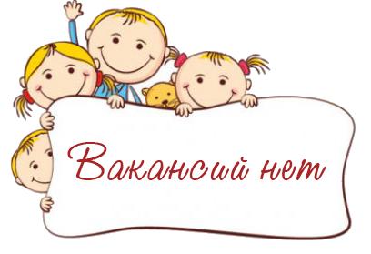 "МДОУ детский сад 26 ""Ягодка"" - Вакансии"