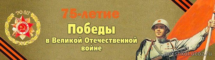 70-летие Победы в Великой Отечественной войне 1941-1945 гг.